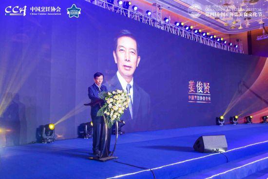 中国烹饪协会姜俊贤会长致辞。