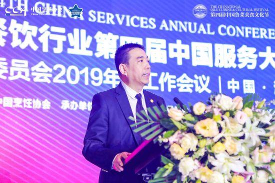 中国烹饪协会服务委员会主席赵孝国作中国烹饪协会服务委员会2019年度工作报告