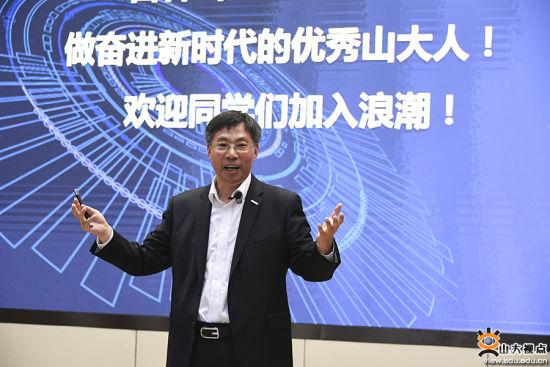 """浪潮CEO孙丕恕山大开展""""五支队伍""""进高校宣讲。"""
