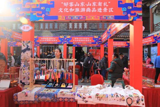 文化和旅游商品進景區活動走進淄博周村古商城