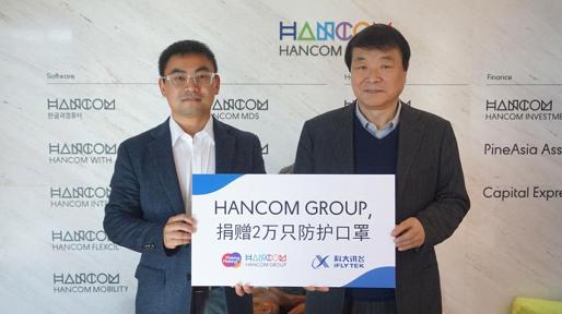 Hancom集团为中国抗击新型冠状病毒疫情捐赠20000只防护口罩