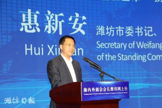 潍坊市委书记、市人大常委会主任惠新安致辞。图片来源:潍坊日报