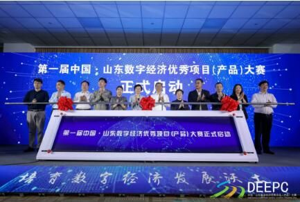 首届中国·山东数字经济优秀项目大赛开幕式举办