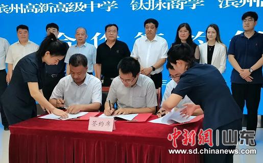 滨州高新高中加入UWEE欧美亚教育联盟