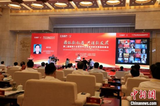 第二届儒商大会暨青年企业家创新发展国际峰会开幕