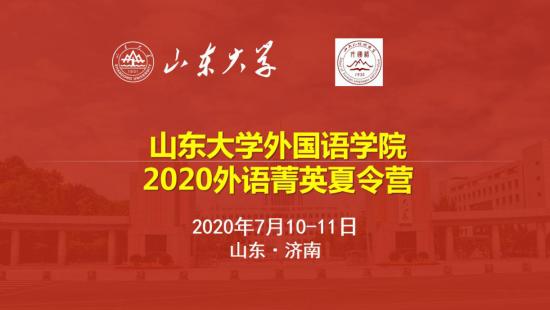 """山东大学外国语学院""""外语菁英夏令营""""云上开营"""