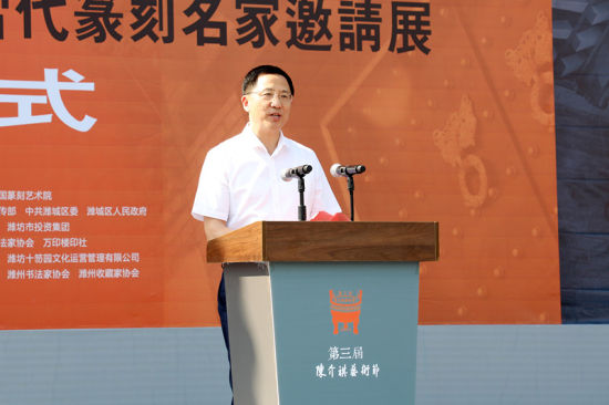 潍坊市委书记、市人大常委会主任惠新安出席活动并致辞