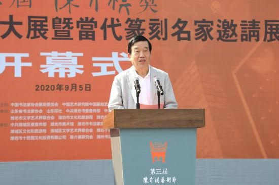 中央文史研究馆馆员、中国书法家协会主席苏士澍致辞。