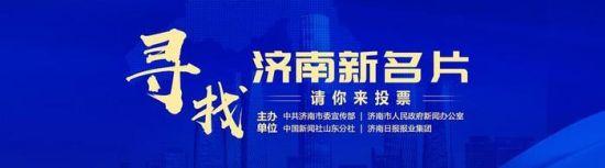 """""""寻找济南新名片""""活动邀您来投票!"""
