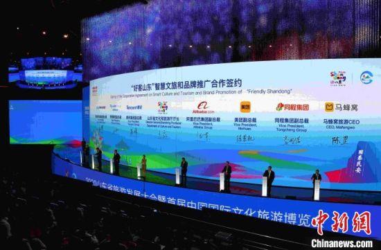 """山东省文化和旅游厅与腾讯、阿里巴巴等战略合作伙伴,签订""""好客山东""""智慧文旅和品牌推广战略合作协议。 沙见龙 摄"""