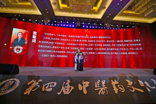 第四届中医药文化大会举行 推动中医药文化传承与创新