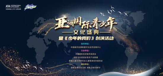 2021亚洲国际青少年文化盛典暨《少年的我们》启动