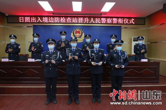 1月7日,日照出入境边防检查站举行民警晋职授衔仪式。