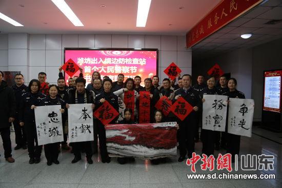 1月7日,潍坊出入境边防检查站民警开展书画名家进警营活动。任丹丹 摄