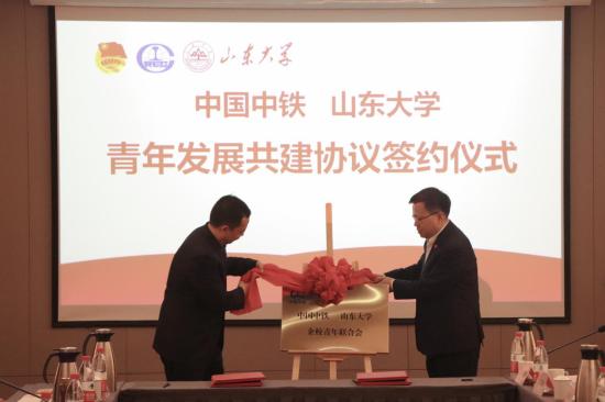 山东大学与中国中铁签署青年发展共建协议。