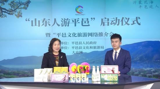 山东人游平邑全面启动 十强旅行社首名可获奖10万元