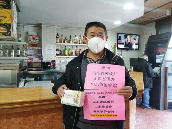 西班牙齐鲁文商会发放防疫香囊。