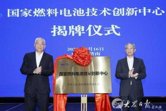国家燃料电池技术创新中心揭牌。