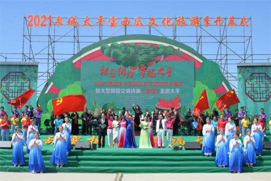 2021泉城太平宝西瓜文化旅游季开幕式启动