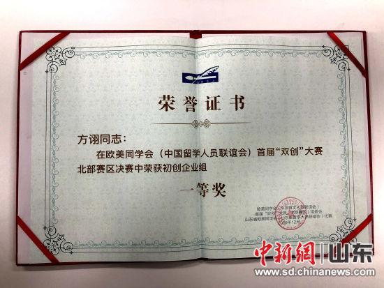 """在欧美同学会(中国留学生人员联谊会)首届""""双创""""大赛北部赛区决赛中,方诩荣获初创企业组一等奖。"""