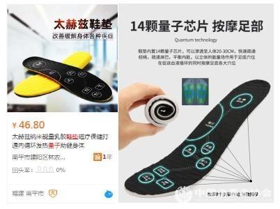 """某电商平台销售的""""量子鞋垫""""广告截图"""
