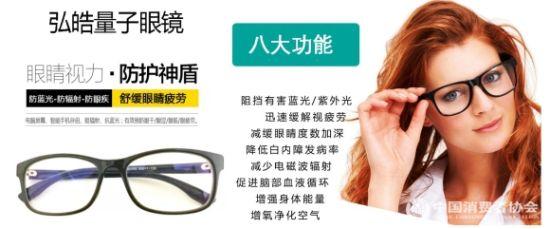 """某公司官网上发布的""""量子眼镜""""广告截图"""