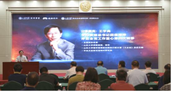 山东大学儒学高等研究院执行院长兼《文史哲》杂志主编王学典教授发言。