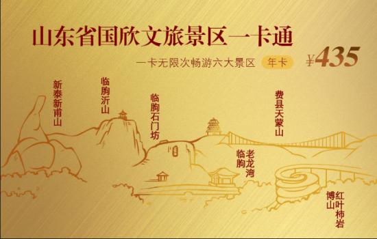 山东省国欣文旅景区一卡通