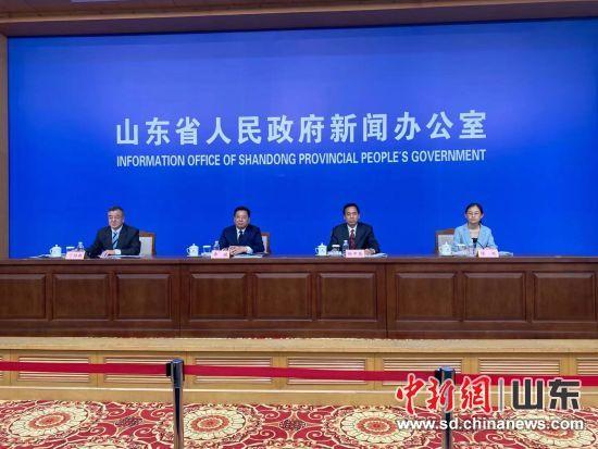 9月22日,山东省人民政府召开新闻发布会。
