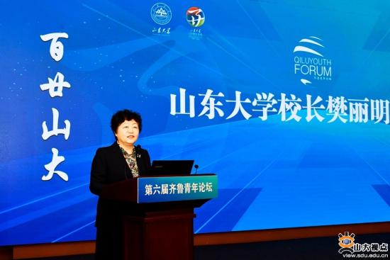 山东大学校长樊丽明出席主论坛并致辞。