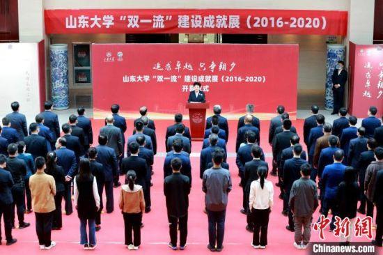 山东大学校长樊丽明出席开幕式并致辞。 梁�� 摄