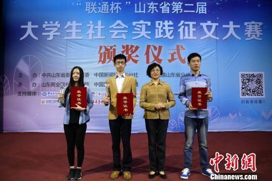 澳门银河国际娱乐官网省第二届大学生社会实践征文大赛颁奖