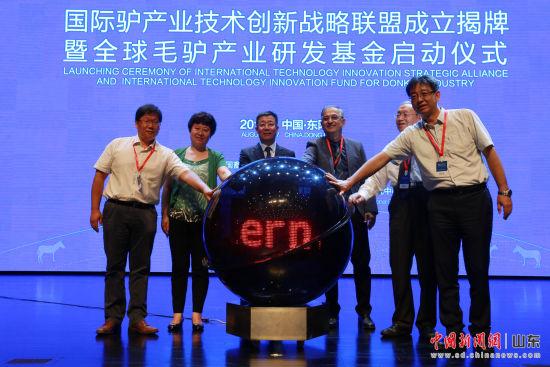 国际驴产业技术创新战略在澳门银河国际娱乐官网东阿成立